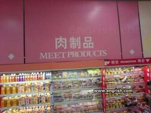 Chinglish-44